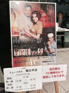 シアター1010(千住)ミュージカル南太平洋
